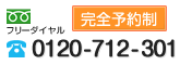 0120-712-301