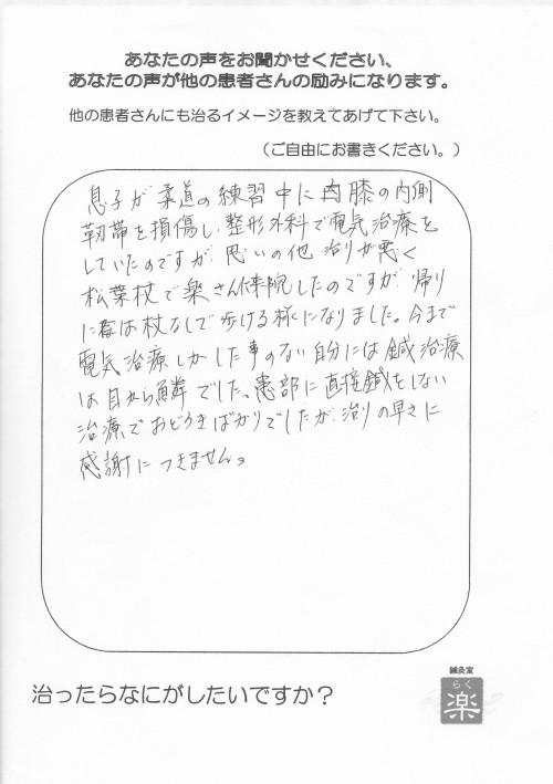 IMG_20160729_0006