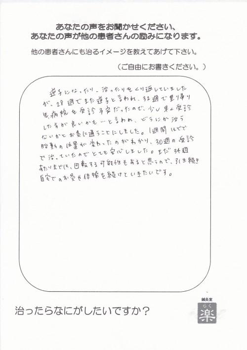 IMG_20170201_0001