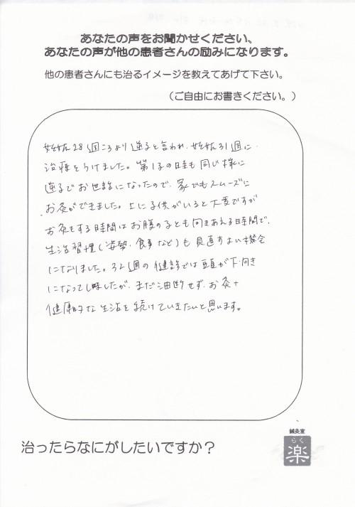 IMG_20170223_0001