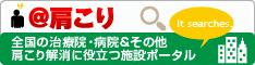 @肩こり  (最終更新日: 1970年1月1日 9:00 AM)